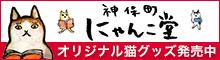 神保町の猫専門書店にゃんこ堂