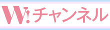 W!チャンネル